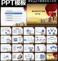 房地产销售报告PPT幻灯片