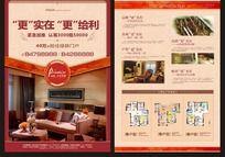 房地产宣传单页