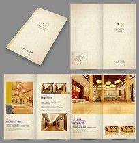 高端酒店宣传手册设计