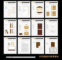 酒店企业VI应用部分设计 CDR
