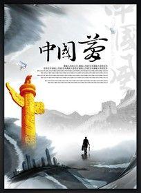 水墨中国梦公益文化海报设计