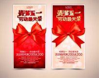 中国红五一促销海报