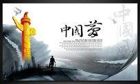 中国梦文化海报设计