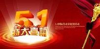 5.1劳动节 特大喜讯促销海报设计