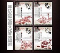 重庆火锅文化宣传海报