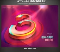 炫彩三周年庆典海报