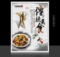 传统美食回锅肉展板设计