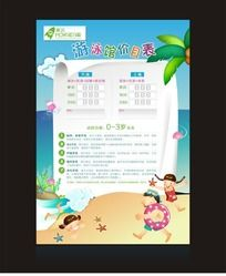 儿童游泳馆价目表海报