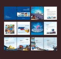 国际物流画册