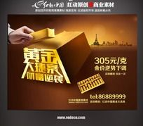 黄金大捷销售海报