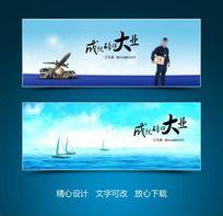 快递行业帆船网页banner设计 PSD