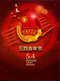 五四共青团活动宣传海报