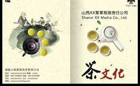 中国风茶文化画册封面
