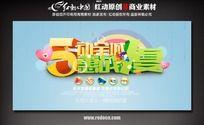 51节商场促销主题活动展板之5动全城惠战1夏