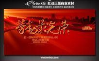 8款 庆五一,劳动最光荣精美大气海报宣传展板PSD分层原创设计稿下载