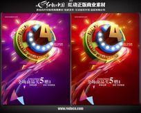 商场四周年庆宣传海报
