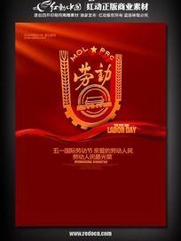 五一国际劳动节海报
