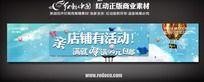 夏季淘宝打折网页banner