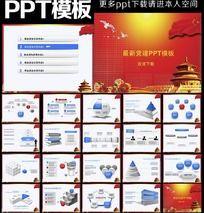 党建PPT模板幻灯片