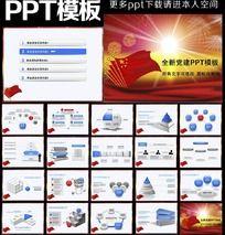 红色党建PPT
