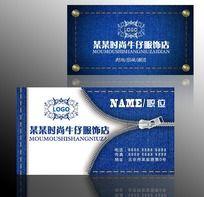 服装设计销售行业名片设计 PSD