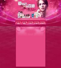 化妆品淘宝活动页面