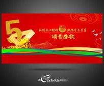 庆祝54青年节晚会背景