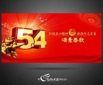 庆祝54青年节晚会背景设计