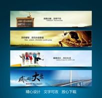书籍老鹰大桥资讯网页banner设计 PSD