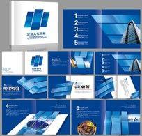 集团企业文化宣传画册设计