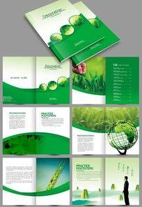 绿色企业宣传画册设计PSD分层