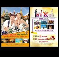 国外旅游婚纱影楼宣传单设计