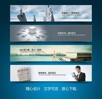 书籍科技新闻网页banner设计