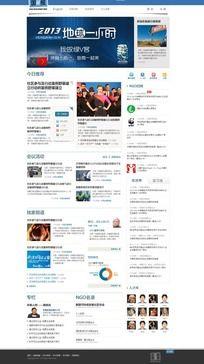 新闻资讯类网页设计 蓝色系PSD分层