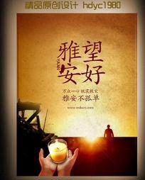 雅安抗震救灾公益宣传海报