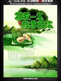 8款 端午节创意粽子促销海报素材PSD下载