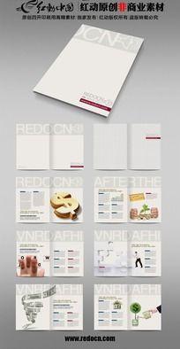 金融投资产品宣传画册