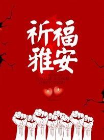 祈福雅安抗震救灾免费海报图片 PSD