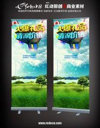 夏季促销送礼x展架