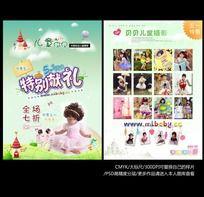 61儿童摄影活动宣传单
