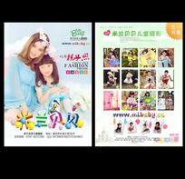 儿童节亲子照摄影活动宣传单设计