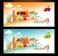 放飞梦想,61儿童节活动背景图设计