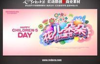 花儿朵朵,61儿童节文艺演出背景 PSD