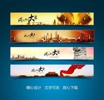 轮船狮子丝绸诚信网站banner设计 PSD
