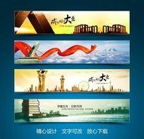 突破创新丝绸日冕西洋棋书籍网站banner设计 PSD