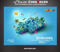 阳光夏日,商场夏日商品促销海报