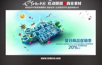 阳光夏日,商场夏装促销活动展板背景