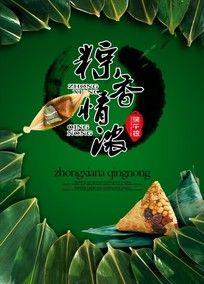 中国传统节日 端午节粽子海报设计