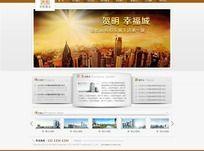 棕色房地产行业网站首页PSD