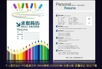 彩色铅笔个性个人求职应聘简历设计